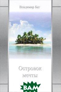Купить Островок мечты, Авторская книга, Владимир Бег, 978-5-91945-917-0
