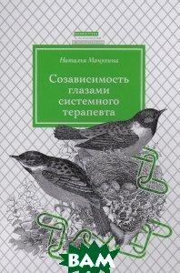 Купить Созависимость глазами системного терапевта, КЛАСС, Наталья Манухина, 978-5-86375-219-8