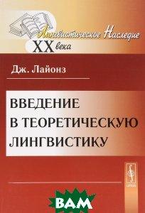 Купить Введение в теоретическую лингвистику, Едиториал УРСС, Дж. Лайонз, 978-5-354-01287-9