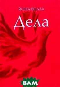 Купить Дела (изд. 2016 г. ), Phocabooks, Йона Волах, 978-5-9907950-0-6