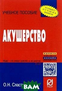 Купить Акушерство. Учебное пособие, РИОР, О. Н. Сластухина, 978-5-369-00153-0