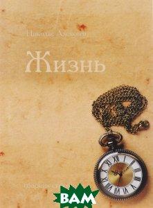 Купить Жизнь (изд. 2015 г. ), Авторская книга, Николас Алексеев, 978-5-91945-907-1