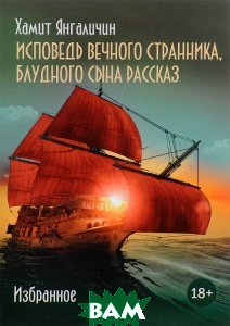 Купить Исповедь вечного странника, блудного сына рассказ, Авторская книга, Хамит Янгаличин, 978-5-91945-936-1