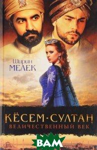 Кесем-султан. Величественный век