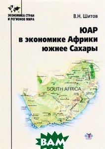 Купить ЮАР в экономике Африки южнее Сахары. Учебное пособие, МГИМО-Университет, В. Н. Шитов, 978-5-9228-1443-0