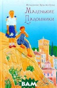 Купить Маленькие Паломники, Свято-Троицкая Сергиева Лавра, Монахиня Христодула, 978-5-00009-003-9