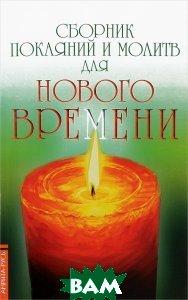Купить Сборник покаяний и молитв для Нового времени, Амрита-Русь, Р. Доля, 978-5-00053-608-7