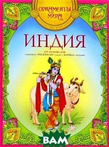 Купить Индия (изд. 2016 г. ), ФЕНИКС, 978-5-222-27393-7