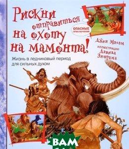 Купить Рискни отправиться на охоту на мамонта!, Paulsen, Джон Мэлэм, 978-5-98797-136-9