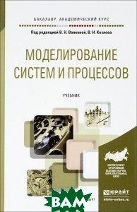 Моделирование систем и процессов. Учебник для академического бакалавриата