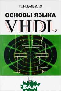 Купить Основы языка VHDL, Либроком, П. Н. Бибило, 978-5-397-05467-6