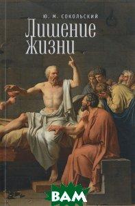 Купить Лишение жизни, АЛЕТЕЙЯ, Ю. М. Сокольский, 978-5-906823-82-3