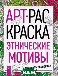 Купить Этнические мотивы, ФЕНИКС, 978-5-222-27237-4