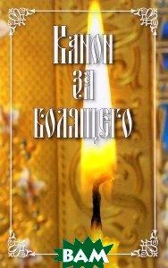 Купить Канон за болящего, Сибирская Благозвонница, 978-5-906853-17-2