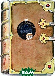 На старом чердаке, Омега-пресс, Софья Прокофьева, 978-5-465-03227-8  - купить со скидкой