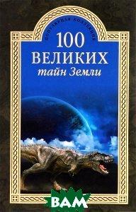 Купить 100 великих тайн Земли, ВЕЧЕ, А. В. Волков, 978-5-4444-2483-4