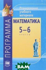 Купить Математика. 5-6 класс. Программа. Планирование учебного материала, Мнемозина, В. И. Жохов, 978-5-346-01417-1