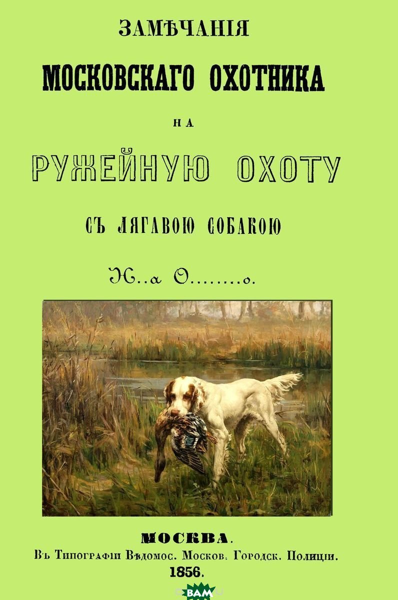 Замечания Московского охотника на ружейную охоту