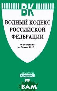 Купить Водный кодекс РФ, 978-5-392-21404-4
