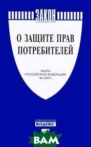 Купить Закон Российской Федерации О защите прав потребителей, 978-5-392-21415-0