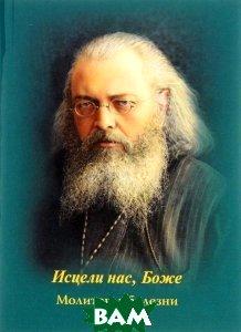 Купить Исцели нас, Боже. Молитвослов, Духовное преображение, 978-5-00059-085-0