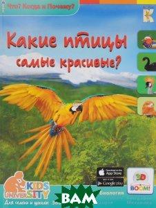 Купить Какие птицы самые красивые?, Капитал, В. В. Владимиров, 978-5-9907570-1-1