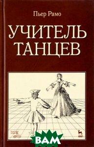 Учитель танцев. Учебное пособие