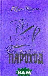 Купить Философский пароход (два в одном). Книга 3, Издательство имени Сабашниковых, Марк Поднос, 978-5-8242-0149-9
