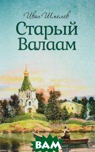Купить Старый Валаам, Сибирская Благозвонница, Иван Шмелев, 978-5-91362-780-3