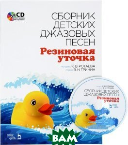 Купить Collection of Children s Jazz Songs Rubber Duck : Textbook / Сборник детских джазовых песен Резиновая уточка (+ CD), Лань, 978-5-91938-286-7