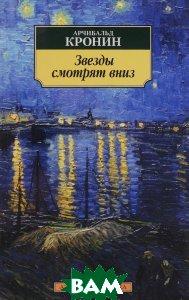 Купить Звезды смотрят вниз, АЗБУКА, Арчибальд Кронин, 978-5-389-11265-0