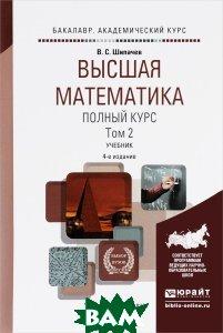 Купить Высшая математика. Полный курс. В 2 томах. Том 2. Учебник, Неизвестный, В. С. Шипачев, 978-5-534-02102-8