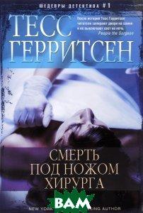 Купить Смерть под ножом хирурга, ЦЕНТРПОЛИГРАФ, Тесс Герритсен, 978-5-227-06731-9