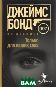 Купить Только для ваших глаз, АМФОРА, Ян Флеминг, 978-5-367-03922-1
