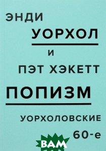 Купить ПОПизм. Уорхоловские 60-е, Ad Marginem Press, Энди Уорхол, Пэт Хэкетт, 978-5-91103-281-4