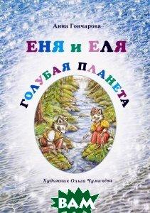 Купить Еня и Еля. Голубая планета, БЕЛЫЙ ГОРОД, Анна Гончарова, 978-5-9067-2662-9