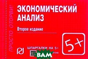 Купить Экономический анализ. Шпаргалка, РИОР, 978-5-369-01575-9