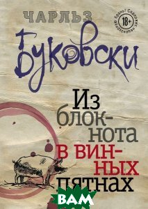 Купить Из блокнота в винных пятнах, ЭКСМО, Чарльз Буковски, 978-5-699-96420-8