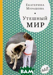Купить Утешный мир, Самокат, Екатерина Мурашова, 978-5-91759-511-5