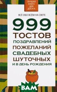 999 тостов, поздравлений, пожеланий свадебных, шуточных и в день рождения