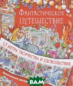 Купить Фантастическое путешествие, АСТ, И. В. Горбунова, 978-5-17-092423-3