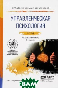 Купить Управленческая психолгия. Учебник и практикум для СПО, ЮРАЙТ, А. Т. Зуб, 978-5-9916-8432-3