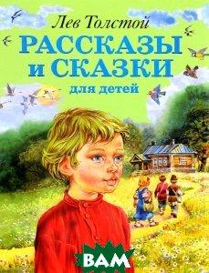 Купить Лев Толстой. Рассказы и сказки для детей, ЭКСМО, Толстой Лев Николаевич, 978-5-699-72857-2