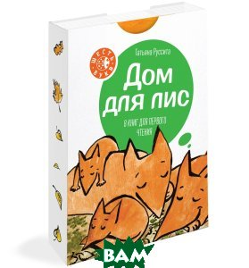 Купить Дом для лис, Манн, Иванов и Фербер, Татьяна Руссита, 978-5-00100-159-1