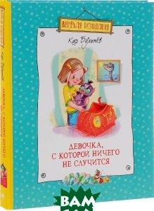 Девочка, с которой ничего не случится, Махаон, Кир Булычёв, 978-5-389-10528-7  - купить со скидкой