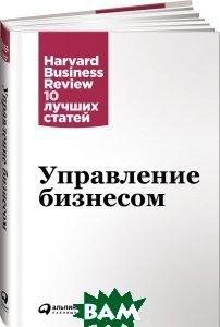 Купить Управление бизнесом, Альпина Паблишер, 978-5-9614-6602-7
