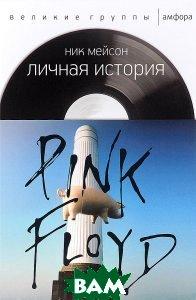 Купить Личная история Pink Floyd, АМФОРА, Ник Мейсон, 978-5-367-03946-7