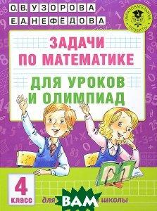 Купить Задачи по математике для уроков и олимпиад. 4 класс, АСТ, О. В. Узорова, Е. А. Нефедова, 978-5-17-097274-6