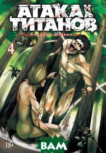 Купить Атака на Титанов. Книга 4, АЗБУКА, Хадзимэ Исаяма, 978-5-389-10419-8