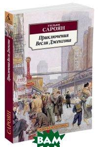 Купить Приключения Весли Джексона, АЗБУКА, Уильям Сароян, 978-5-389-11254-4